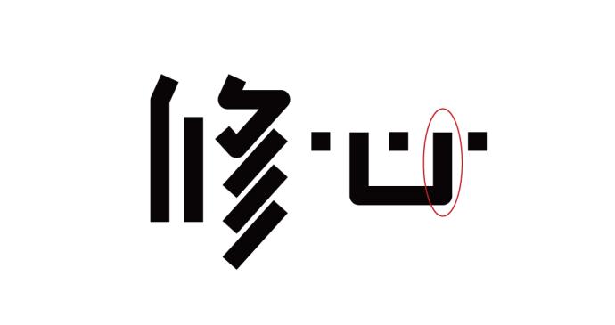 """将""""修""""字笔画转折处出现的内煎饺处理的圆滑一点,使之更流畅."""