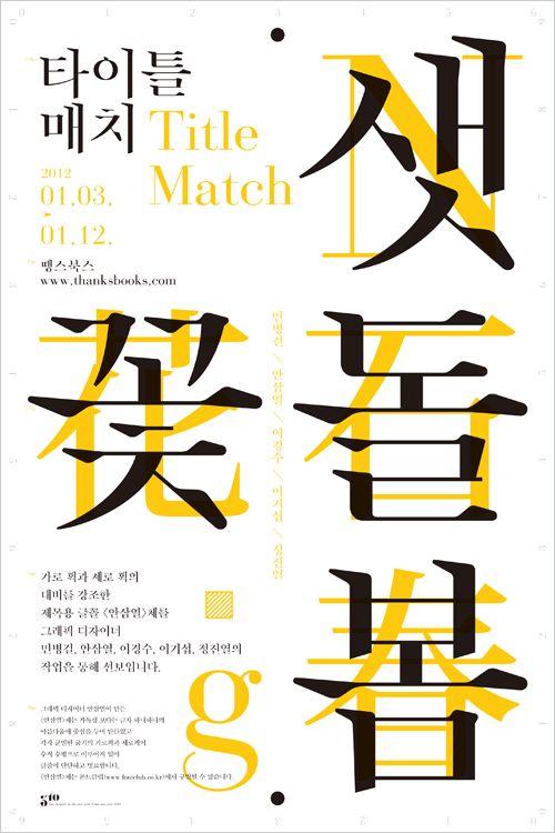 韩国创意字体海报设计欣赏(2)