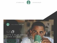 Starbucks Experience星巴克用户体验网站设�罴�