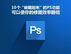 10个PS功能让你的修图效率翻倍