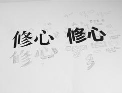 高手之路: 字体设计强化篇