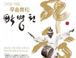 韩国创意字体海报设计欣赏