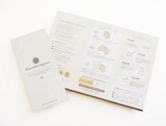 来自日本的三折页设计欣赏