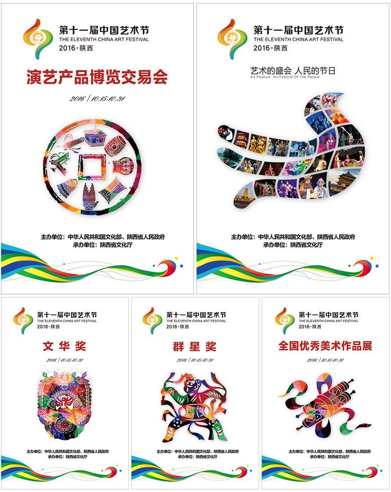 第十一届中国艺术节LOGO和吉祥物发布