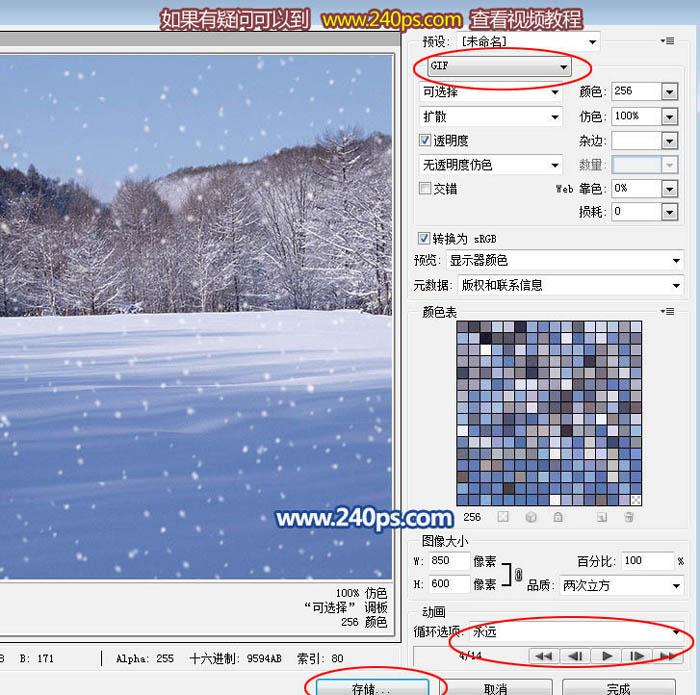 photoshop时间轴制作下雪动画(2)