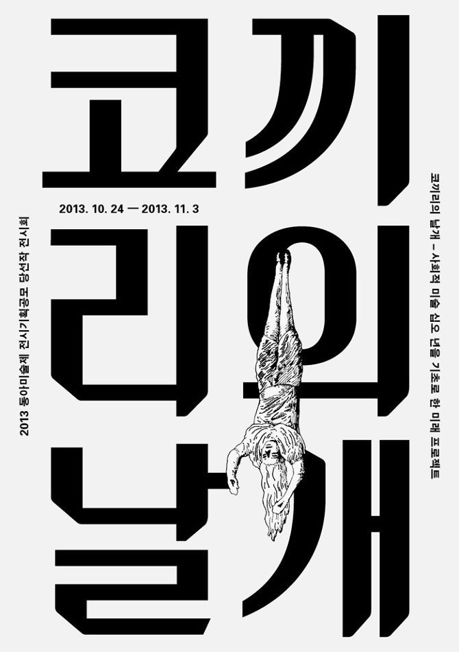 漂亮的字体设计:韩国创意海报设计