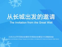 全球征集2022年冬奥会及冬残奥会会徽设计方案