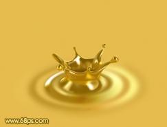 Photoshop绘制精致的金色水花
