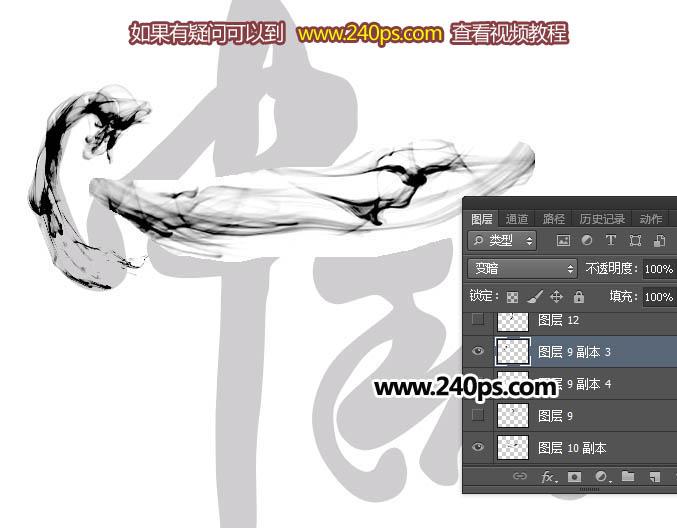 变形,跟之前的笔画链接好,如下图.-Photoshop制作流畅的中秋水