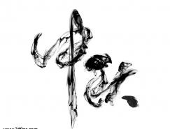 Photoshop制作流畅的中秋水墨艺术字