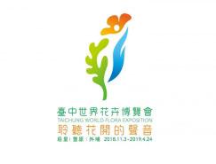 2018台中世界花卉博览会logo亮相