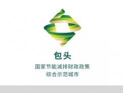 包头市形象Logo和宣传口号发布