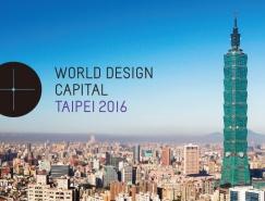 2016台北世界设计之都视觉形象设计
