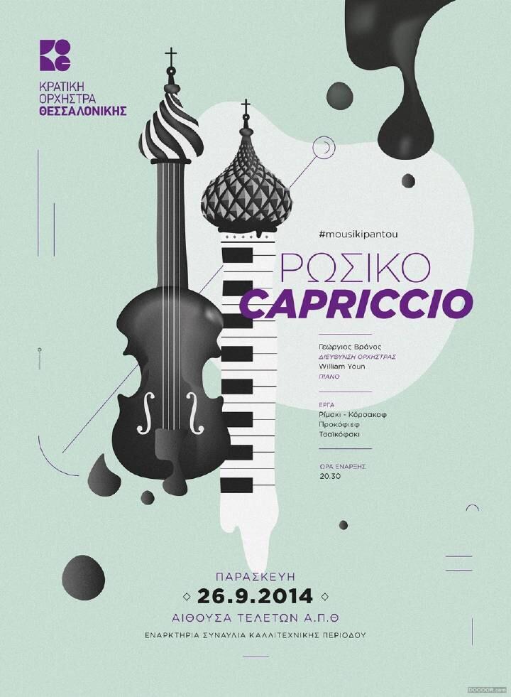 塞萨洛尼基国家交响乐团海报设计