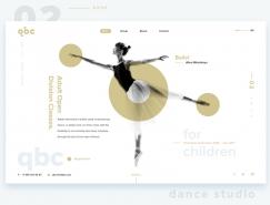QBC舞蹈工作室网页UI设计欣赏