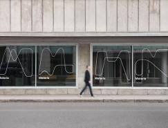 Materia艺术中心品牌视觉设计
