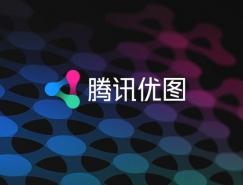 无尽探索:腾讯优图实验室品牌设计
