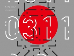 优秀海报设计作品精选集(16)