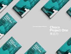 Choco Project One巧克力包装设计