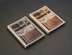 精美的书籍装帧设计合集
