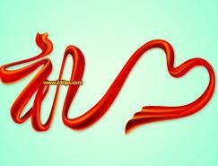 Photoshop制作飘逸的红色彩带字