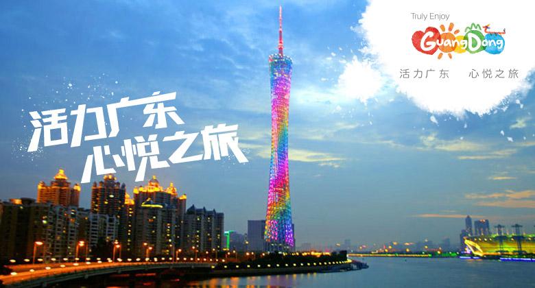 国际化现代风,广东启用全新旅游LOGO和口号