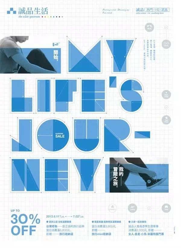 音乐资讯_诚品书店清新优雅的海报设计(2) - 设计之家