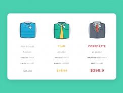 40个网页价格表单设计欣赏