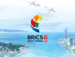 2017年金砖国家峰会官方LOGO、网站