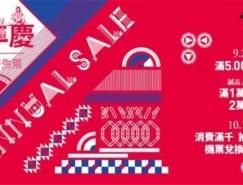 诚品书店清新Banner设计欣赏