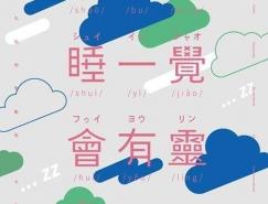60个精致的日本金沙澳门手机版作品集