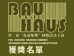 """第二屆""""包豪斯獎""""國際設計大賽獲獎名單公布"""