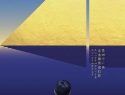 第四十一届香港国际电影节海报公布