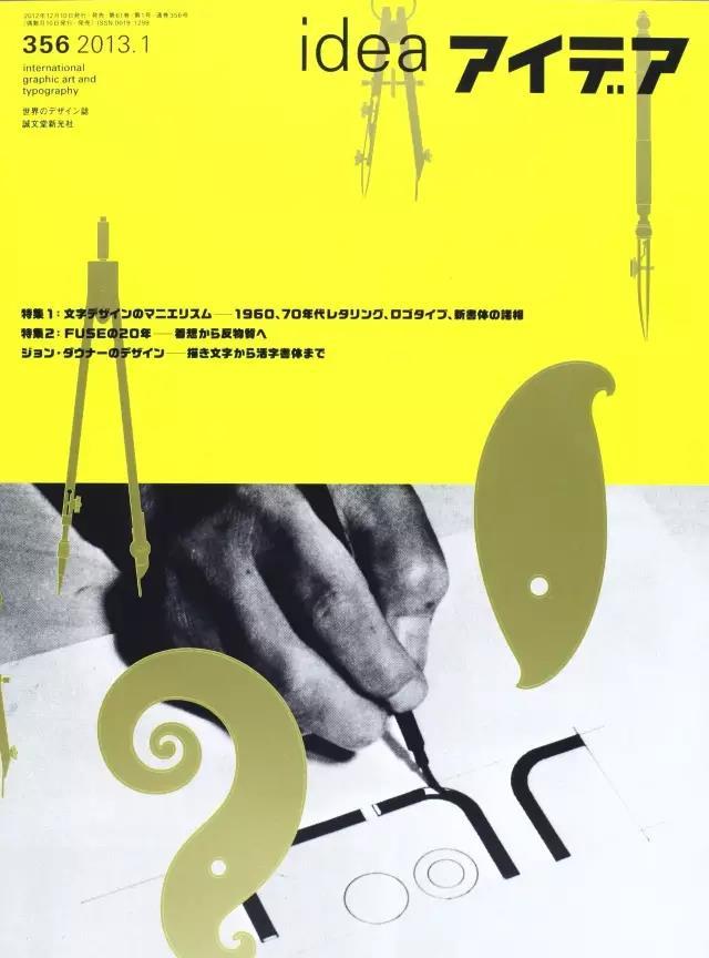 全球资讯_日本设计杂志《idea》封面设计欣赏(2) - 设计之家