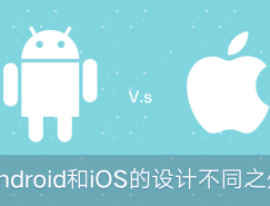 Android和iOS设计的不同之处