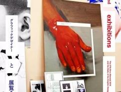 日本设计杂志《idea》封面设计欣赏
