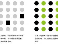 相似性在设计中的应用