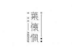 25款日式logo设计欣赏