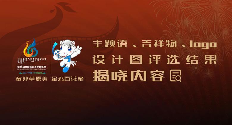 第26届金鸡百花电影节LOGO和吉祥物发布