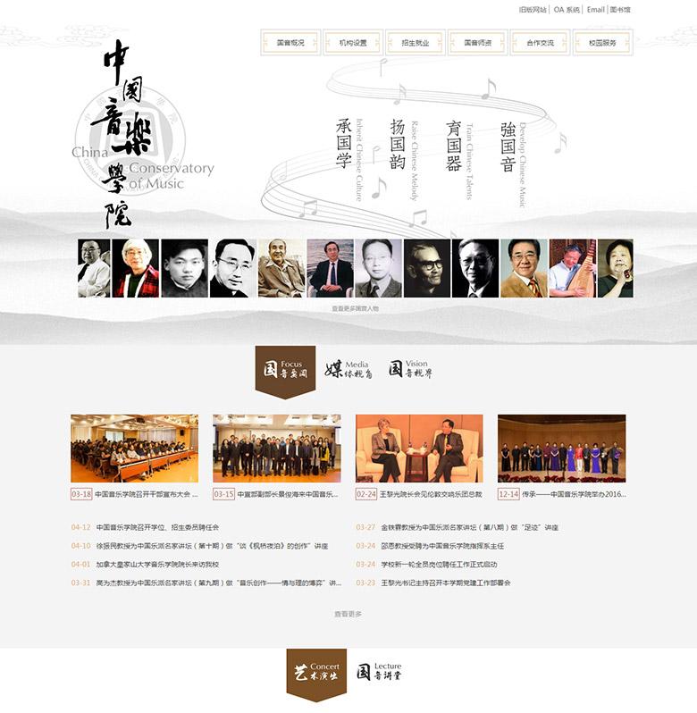 中国音乐学院启用全新校徽LOGO