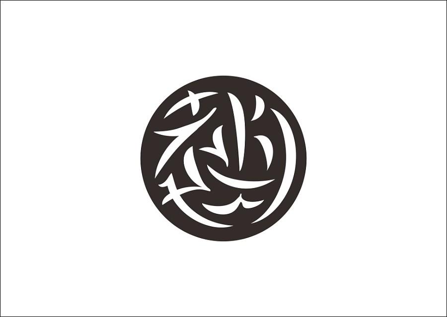 前有耗时两年打造的囊括祖国大好河山的《各省市旅游标志设计》——   近期又推出了让人看了忍不住归园田居的24节气创意字体设计《初心》——      在贵阳平面设计师石昌鸿的作品中,随时透露出他对中华文字之美的认同与创新。