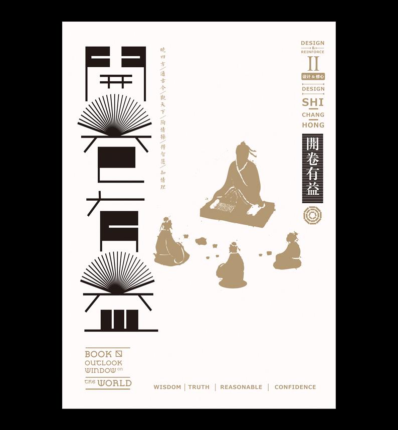 重拾风韵与汉字字体:石昌鸿的童趣设计橡胶模具设计.pdf图片
