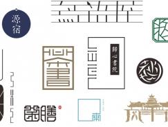 重拾童趣与汉字风韵:石昌鸿的字体设计