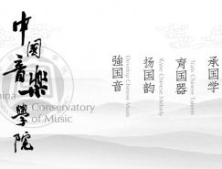 中国音乐学院全新校徽标志
