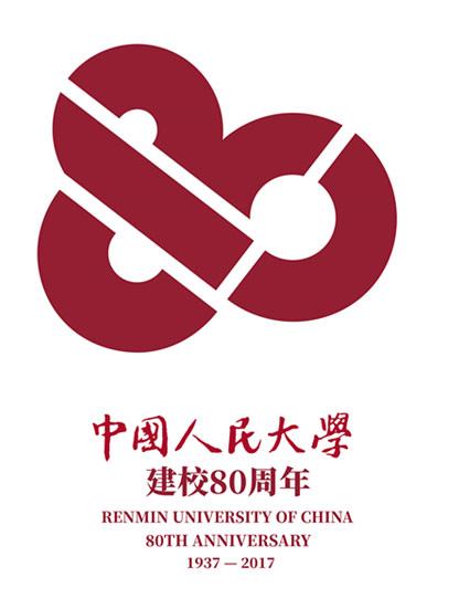 中国人民大学发布80周年校庆标识