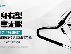 """健身有型 创意无限——""""舒华杯""""国际健身器材创意设计大赛正式启动"""