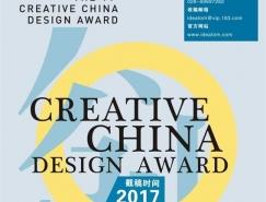 """2017第十一届""""创意中国""""皇冠新2网大奖 征稿章程"""