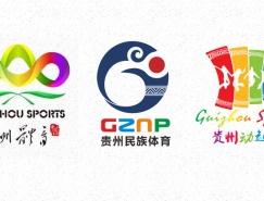 """贵州省体育局发布""""贵州体育""""等三个形象LOGO"""