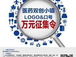 """泰州""""医药双创小镇""""LOGO万元征集启事"""