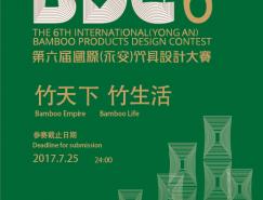 """""""竹天下杯""""第六届国际(永安)竹具 工业设计大赛"""
